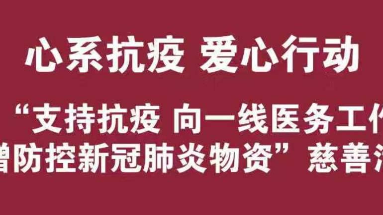 (中文) 心系抗疫 爱心行动